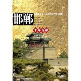 典藏河北-千年古都邯郸