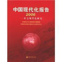 中国现代化报告2006:社会现代化研究