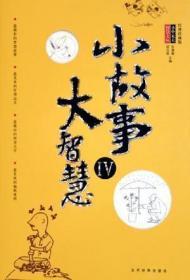 小故事大智慧4