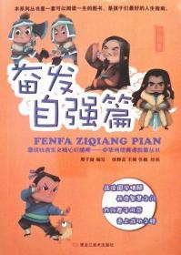 图说社会主义核心价值观.中华传统美德故事丛书-奋发自强篇