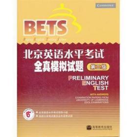 北京英语水平考试全真模拟试题