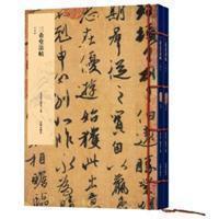 三希堂法帖(共2册)