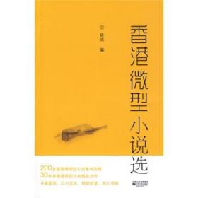 香港微型小说选