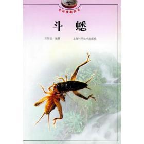 斗蟋——生活情趣丛书