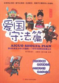 图说社会主义核心价值观.中华传统美德故事丛书-爱国守法篇