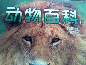 动物百科1-4册