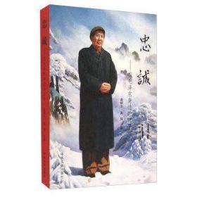 忠诚:在毛泽东身边的日子
