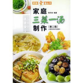 家庭三菜一汤制作——家庭食谱丛书
