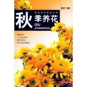 秋季养花——家庭养花精品丛书