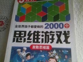 全世界孩子都爱做的2000个思维游戏(发散思维篇)