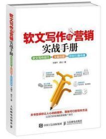 软文写作与营销实战手册