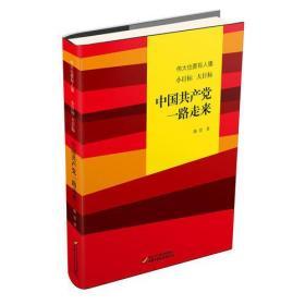 2017中国好书 伟大也要有人懂:小目标 大目标 中国共产党一路走来(精装)