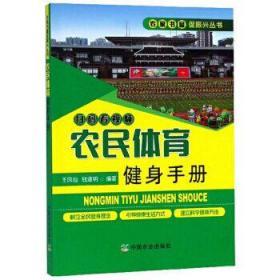 农民体育健身手册(扫码看视频)