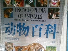 动物百科(全四卷)