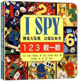 小汽车 在哪里-I SPY视觉大发现 启蒙认知书