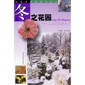 冬之花园--家庭园艺动手做