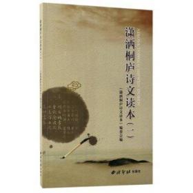潇洒桐庐诗文读本(1)