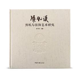 滕凤谦剪纸与装饰艺术研究