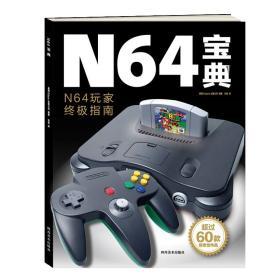 N64宝典