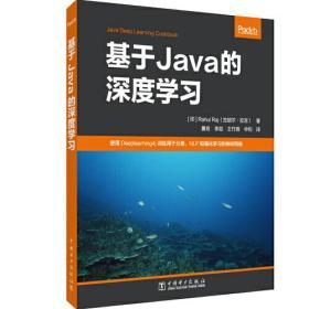 基于Java的深度学习