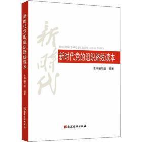 (正版新书)新时代党的组织路线读本《新时代党的组织路线读本》编写组9787509913857党建读物出版社