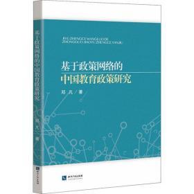 (正版新书)基于政策网络的中国教育政策研究邓凡9787513072427知识产权出版社