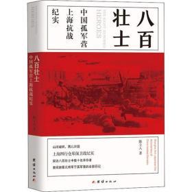 (正版新书)八百壮士 中国孤军营上海抗战纪实陈立人9787802149298团结出版社