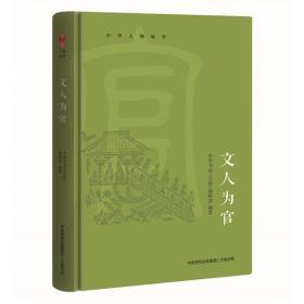 (正版新书)文人为官(精)/中华人物故事中华书局《月读》编辑部9787807720034大有书局