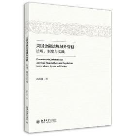 美国金融法规域外管辖:法理、制度与实践