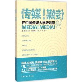 传媒!传媒!在中国传媒大学听讲座