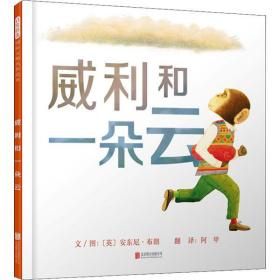 (正版新书)威利和一朵云安东尼·布朗9787559602558北京联合出版公司