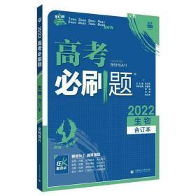 (正版新书)2022版 高考必刷题 生物合订本(全国版)杨文彬9787565645181首都师范大学出版社