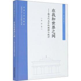 (正版新书)在我和世界之间——现当代文学的阐释与批评李玫9787564193249东南大学出版社