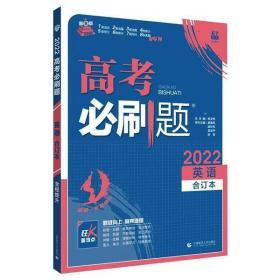 (正版新书)2022版 高考必刷题 英语合订本(全国版)杨文彬9787565644900首都师范大学出版社