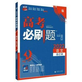 (正版新书)2022版 高考必刷题 语文合订本(全国版)杨文彬9787565644764首都师范大学出版社