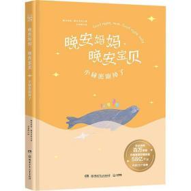 (正版新书)晚安妈妈,晚安宝贝 小秘密跑掉了晚安妈妈9787556259106湖南少年儿童出版社