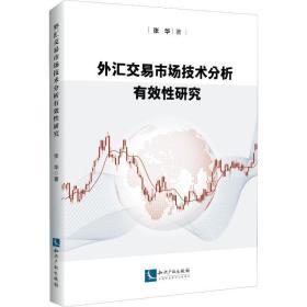 外汇交易市场技术分析有效性研究