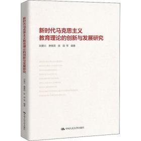 (正版新书)新时代马克思主义教育理论的创新与发展研究刘复兴9787300291031中国人民大学出版社