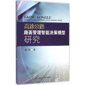 (正版新书)高速公路路面管理智能决策模型研究谢峰9787564343071西南交通大学出版社