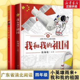 (正版新书)小学生  传统教育读本•小英雄雨来+我和我的祖国管桦9787570408337北京教育出版社 等