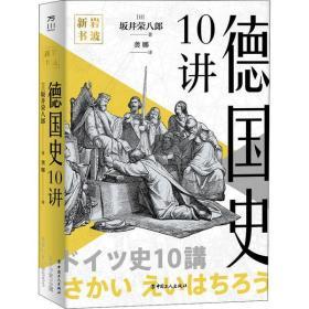 (正版新书)德国史10讲坂井荣八郎9787500876335中国工人出版社