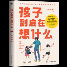 (正版新书)孩子到底在想什么刮刮油9787505751743中国友谊出版公司