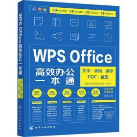 (正版新书)WPS Office高效办公一本通 文字·表格·演示·PDF·脑图 蓄诚品 787122383273化学工业出版社