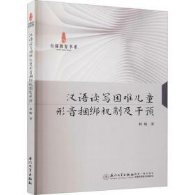 (正版新书)汉语读写困难儿童形音捆绑机制及干预林敏9787561581803厦门大学出版社