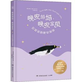 (正版新书)晚安妈妈,晚安宝贝 会说话的肥皂泡泡晚安妈妈9787556259090湖南少年儿童出版社