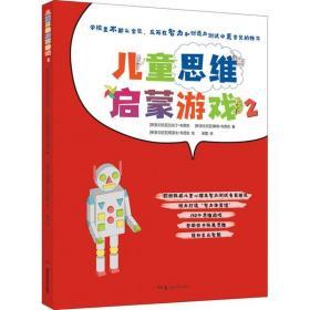(正版新书)儿童思维启蒙游戏 2瓦伦丁·布西克9787571008000湖南科学技术出版社