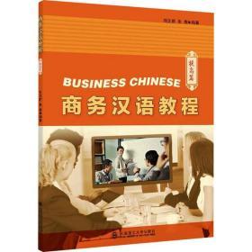 (正版新书)商务汉语教程 提高篇刘文丽9787568528498大连理工大学出版社
