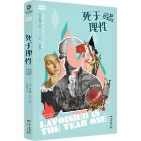 (正版新书)死于理  拉瓦锡与法国大  麦迪逊·贝尔9787218147703广东人民出版社
