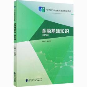 (正版新书)金融基础知识( 9版)朱战平9787522303178中国财政经济出版社