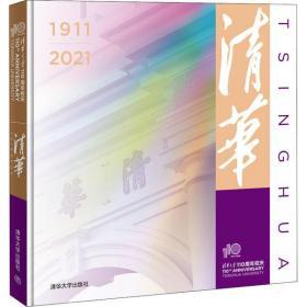 清华(110校庆)